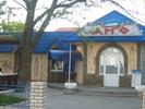 Гриль-бар Арго