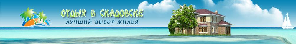 Отдых в Скадовске на Черном море